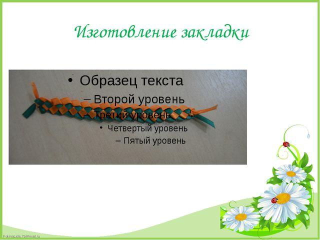 Изготовление закладки FokinaLida.75@mail.ru