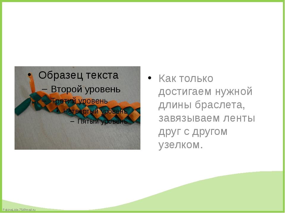 Как только достигаем нужной длины браслета, завязываем ленты друг с другом у...