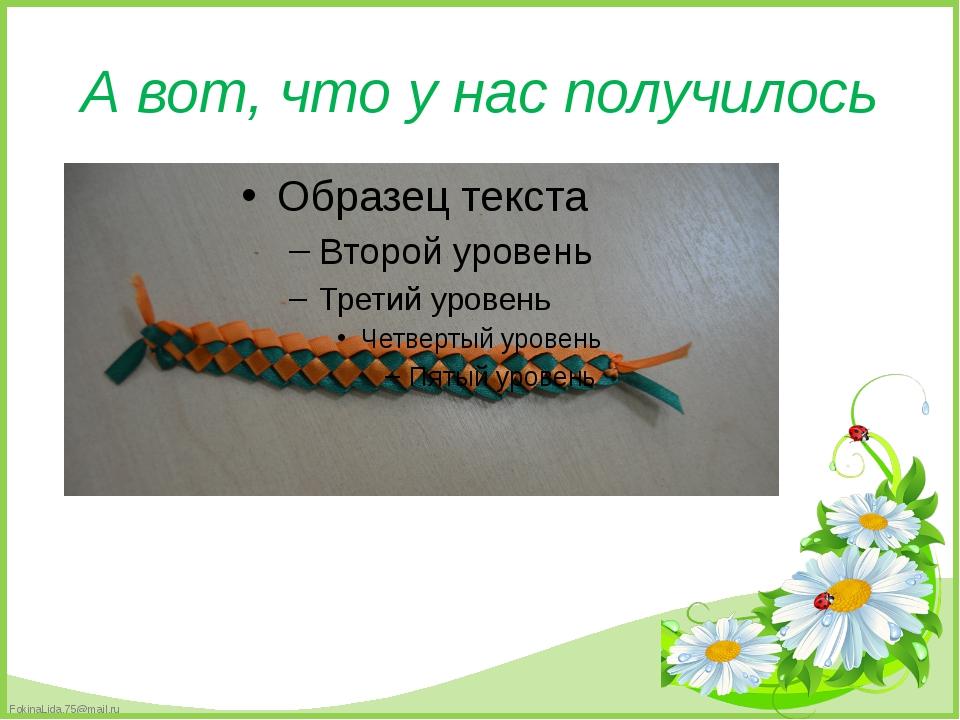 А вот, что у нас получилось FokinaLida.75@mail.ru