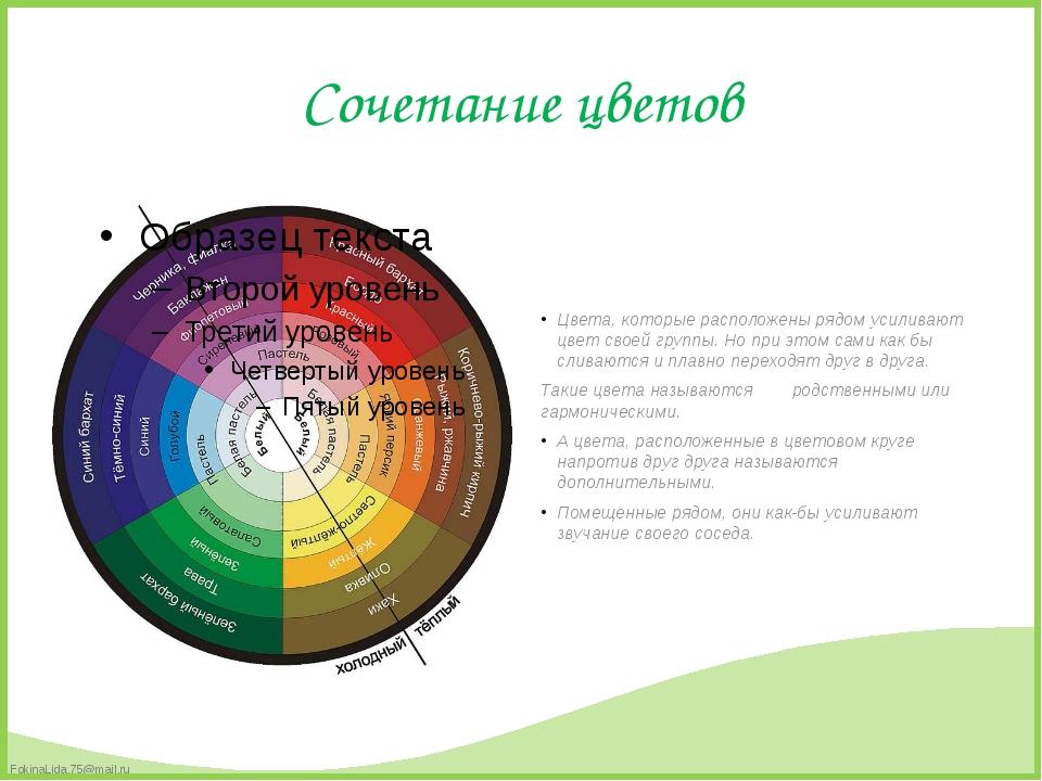 Сочетание цветов Цвета, которые расположены рядом усиливают цвет своей группы...