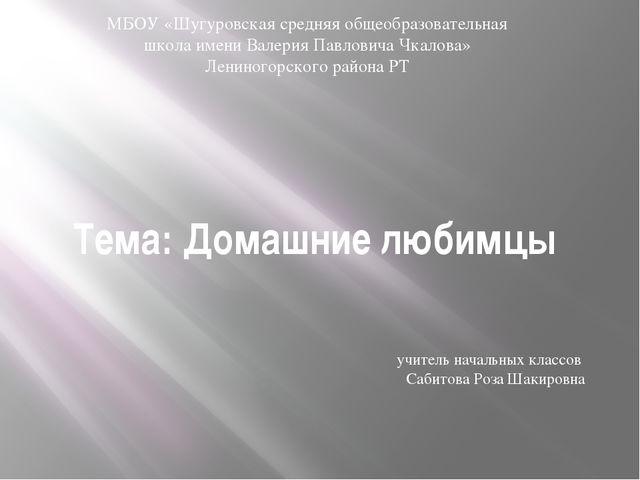 Тема: Домашние любимцы МБОУ «Шугуровская средняя общеобразовательная школа им...