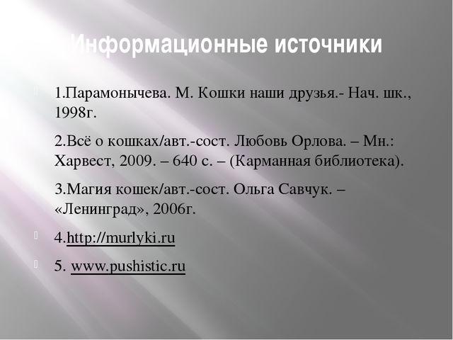 Информационные источники 1.Парамонычева. М. Кошки наши друзья.- Нач. шк., 199...