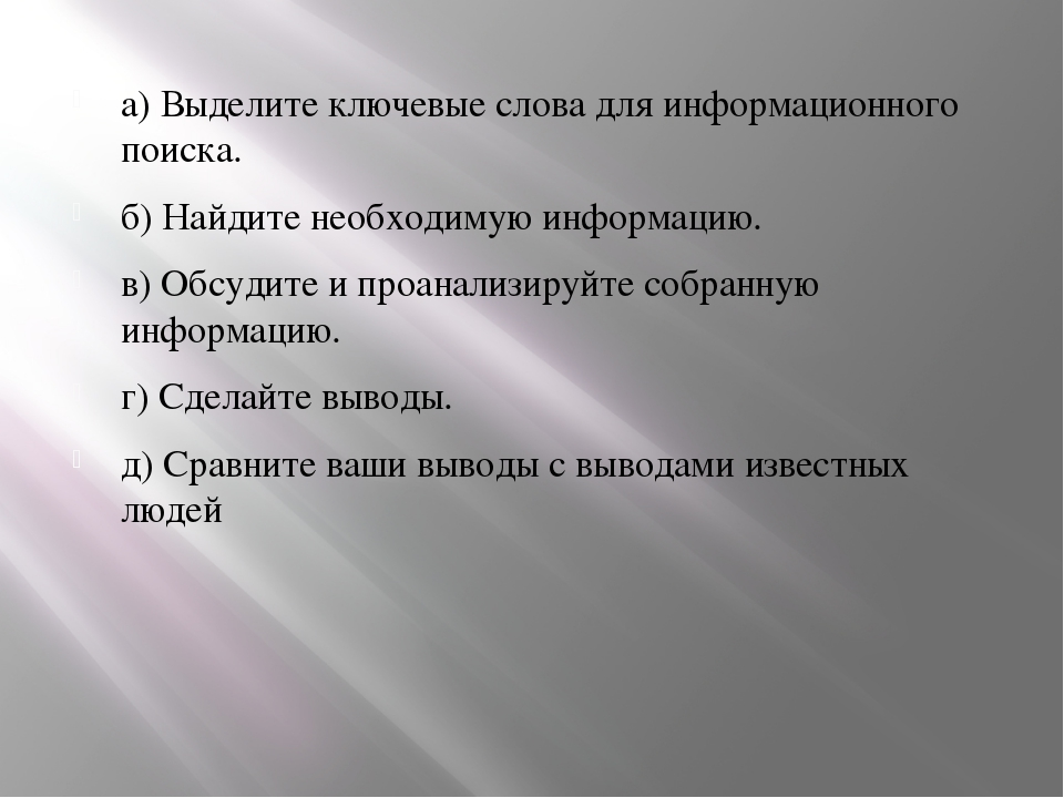 а) Выделите ключевые слова для информационного поиска. б) Найдите необходимую...