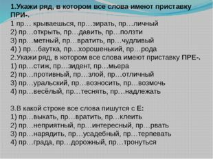 1.Укажи ряд, в котором все слова имеют приставку ПРИ-. 1 пр… крываешься, пр…з
