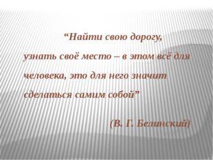 """""""Найти свою дорогу, узнать своё место – в этом всё для человека, это для нег"""
