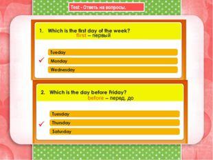 Test - Ответь на вопросы. first – первый before – перед, до  