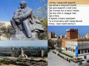 «Актау- город мой родной, Где ветер и морской покой, Где дом родной и мой оча