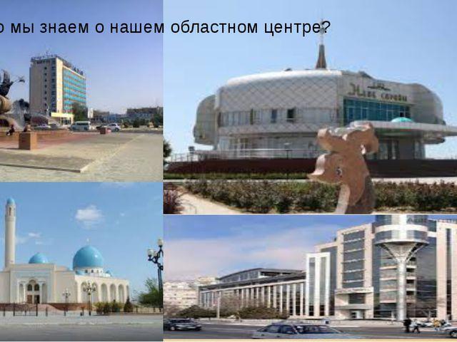Что мы знаем о нашем областном центре?