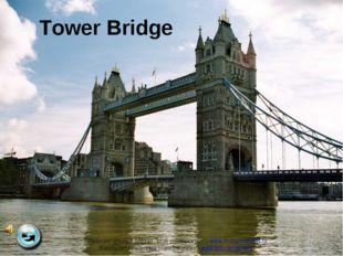 """Tower Bridge Образовательный портал """"Мой университет"""" - www.moi-universitet.r"""