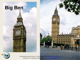 """Big Ben Образовательный портал """"Мой университет"""" - www.moi-universitet.ru Фак"""