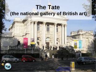 "The Tate (the national gallery of British art) Образовательный портал ""Мой ун"
