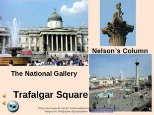 Trafalgar Square The National Gallery Nelson's Column Образовательный портал
