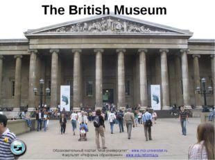 """The British Museum Образовательный портал """"Мой университет"""" - www.moi-univers"""