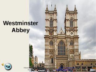 """Westminster Abbey Образовательный портал """"Мой университет"""" - www.moi-universi"""