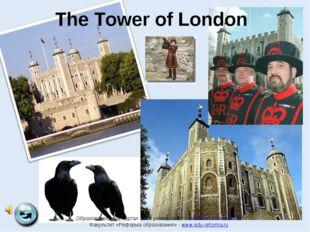 """The Tower of London Образовательный портал """"Мой университет"""" - www.moi-univer"""