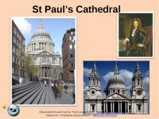 """St Paul's Cathedral Образовательный портал """"Мой университет"""" - www.moi-univer"""