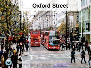 """Oxford Street Образовательный портал """"Мой университет"""" - www.moi-universitet."""