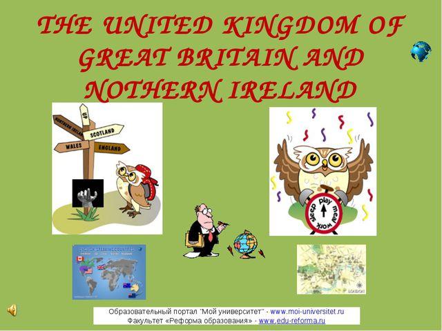 THE UNITED KINGDOM OF GREAT BRITAIN AND NOTHERN IRELAND Образовательный порта...