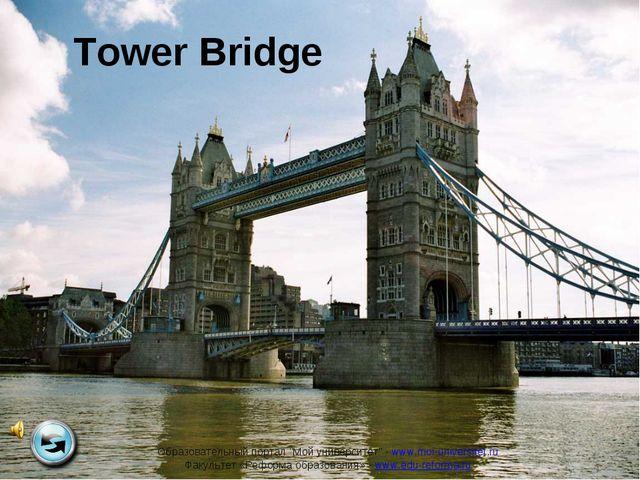 """Tower Bridge Образовательный портал """"Мой университет"""" - www.moi-universitet.r..."""