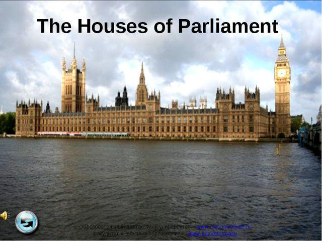 """The Houses of Parliament Образовательный портал """"Мой университет"""" - www.moi-u..."""