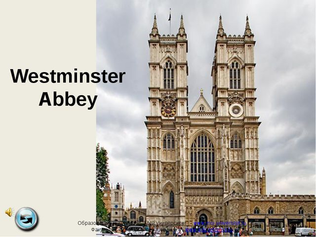 """Westminster Abbey Образовательный портал """"Мой университет"""" - www.moi-universi..."""
