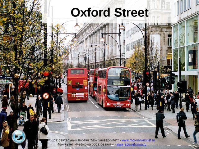 """Oxford Street Образовательный портал """"Мой университет"""" - www.moi-universitet...."""