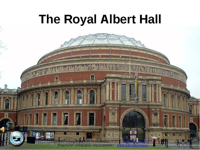 """The Royal Albert Hall Образовательный портал """"Мой университет"""" - www.moi-univ..."""