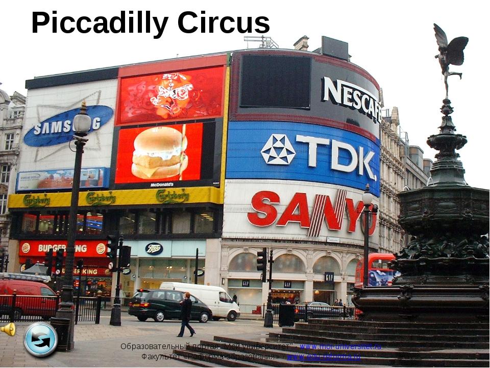 """Piccadilly Circus Образовательный портал """"Мой университет"""" - www.moi-universi..."""