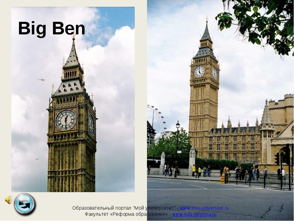 """Big Ben Образовательный портал """"Мой университет"""" - www.moi-universitet.ru Фак..."""