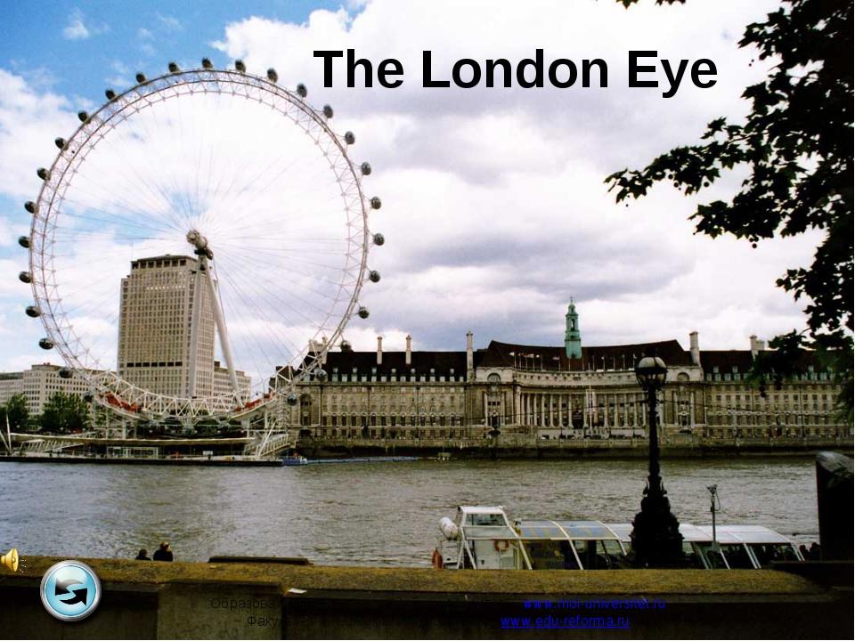 """The London Eye Образовательный портал """"Мой университет"""" - www.moi-universitet..."""