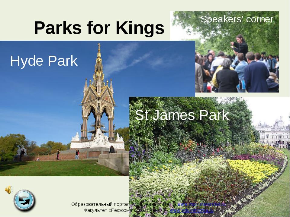 Parks for Kings Speakers' corner St James Park Hyde Park Образовательный порт...