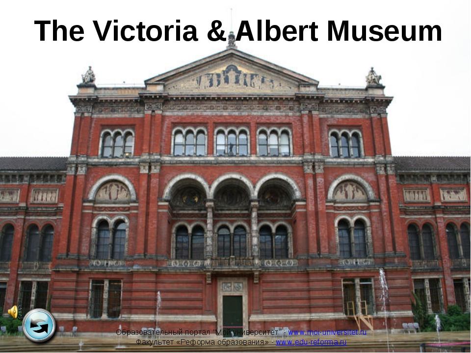 """The Victoria & Albert Museum Образовательный портал """"Мой университет"""" - www.m..."""