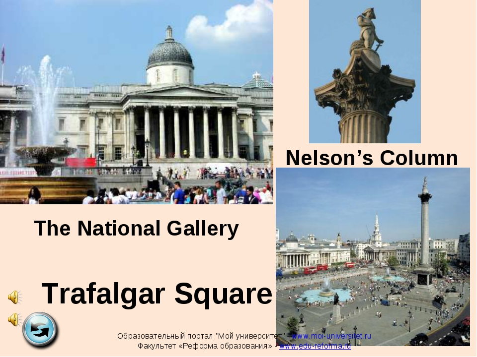 Trafalgar Square The National Gallery Nelson's Column Образовательный портал...