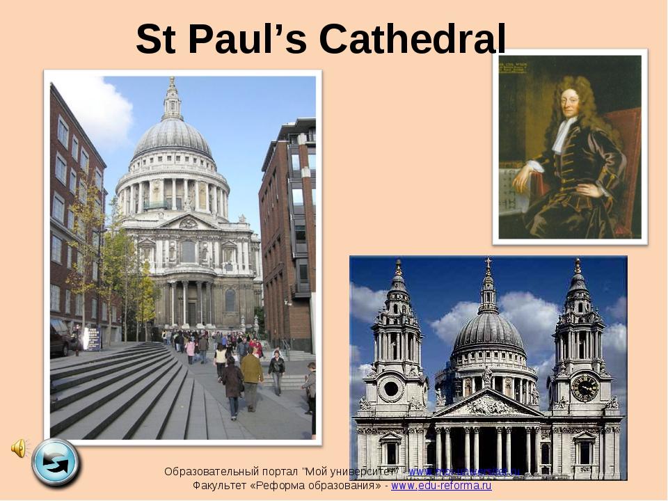 """St Paul's Cathedral Образовательный портал """"Мой университет"""" - www.moi-univer..."""