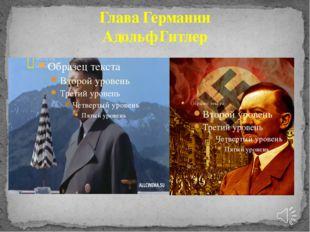 Глава Германии Адольф Гитлер