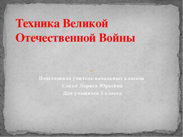 Подготовила учитель начальных классов Сокол Лариса Юрьевна Для учащихся 1 кла...