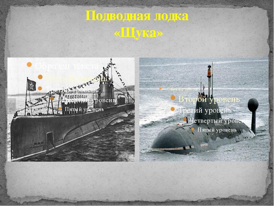 Подводная лодка «Щука»