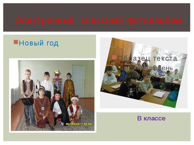 Новый год Электронный классный фотоальбом В классе