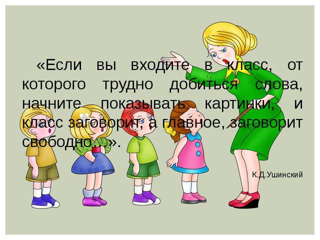 «Если вы входите в класс, от которого трудно добиться слова, начните показыв...