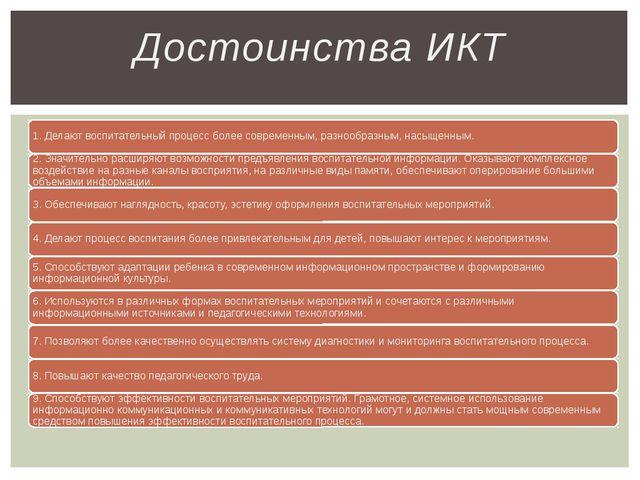 Достоинства ИКТ