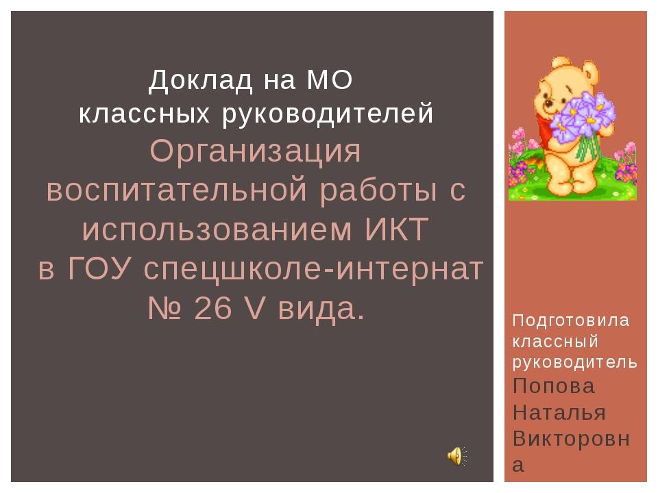 Подготовила классный руководитель Попова Наталья Викторовна Доклад на МО клас...