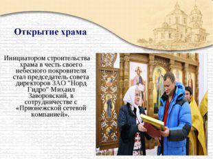 Инициатором строительства храма в честь своего небесного покровителя стал пре