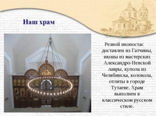Резной иконостас доставлен из Гатчины, иконы из мастерских Александро-Невской