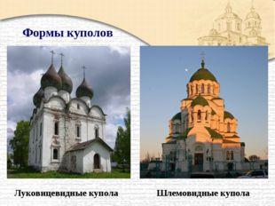 Формы куполов Шлемовидные купола Луковицевидные купола