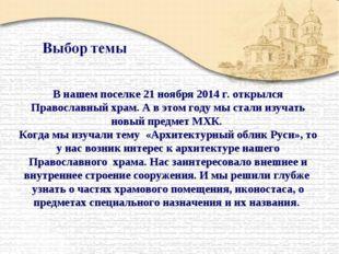 В нашем поселке 21 ноября 2014 г. открылся Православный храм. А в этом году м
