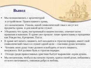 Мы познакомились с архитектурой и устройством Православного храма, его назнач