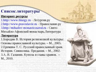 Интернет ресурсы http://www.liturgy.ru - Летургия.ру http://www.pravoslavie.r