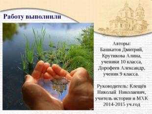 Авторы: Башкатов Дмитрий, Крутикова Алина, ученики 10 класса, Дорофеев Алекса