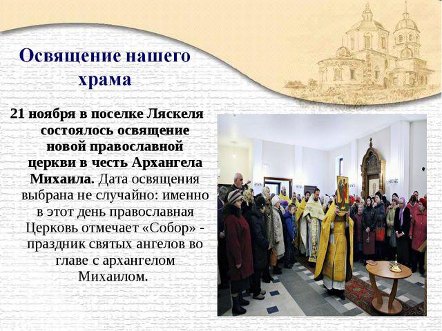 21 ноября в поселке Ляскеля состоялось освящение новой православной церкви в...