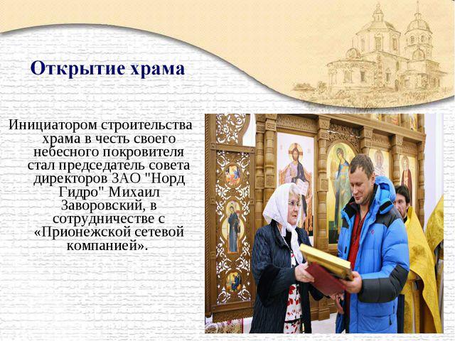 Инициатором строительства храма в честь своего небесного покровителя стал пре...